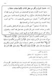 Al-Housni - Hadith du nouzoul