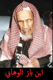 Ibn baz wahhabite secte