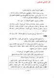 1-Al-Albani - Irwa al-Ghalil - Hadith
