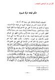 Ibn Baz wahhabite interdit aux femmes de conduire une voiture - majmou fatawa