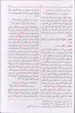 Liçan l-arab - an-nour - ibn Mandhur - lumière