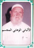 al albani wahhabite