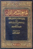 Tafsir - Al-Jami'li-Ahkam al-qouran - qourtoubi