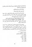 Imam Al-moutawalli tafsir verset wa rafi'ouka ilayya - sourat ali imran 55