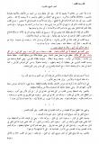 sayyid qoutb égaré croit que Allah est partout dans tout les endroits fi dhilal al qouran