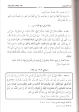 hadith-at-tirmidhi-abdoullah-ibn-amr-hirz-hassan