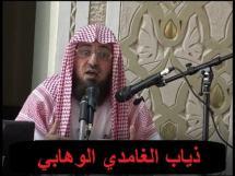 dhiyab al-ghamidi wahhabite