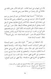 chaykh abdoullah al-harari al-habachi bonne bidah innovation