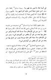 imam al-habachi al-harari bonne bida