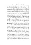 explication sahih mouslim nawawi bonnes innovations