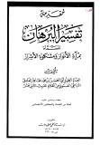 tafsir Mir-âh Al-Anwâr al 'amili