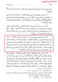 hadith chiite choquant 'ayyachi