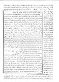 mayyara maliki tawassul prophètes et vertueux