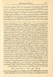 sawi al maliki denonce les wahhabites