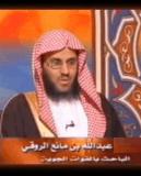 Ar-Ruqi (wahhabite)