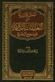 Al-Hulalu l-Ibrîziyyah - Ar-Rûqi