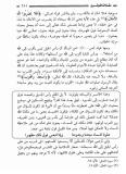 imam al kawthari - hadith femme esclave