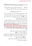 Ibn Bâz contre Al-Albâni (wahhabite)