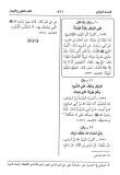 Sounan Ad-Darimi hadith femme esclave servante
