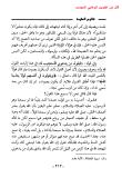 ibn uthaymin wahhabite parole de Allah