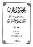 majmou fatawa ibn othaymin