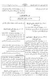 Tawassul Umar par al-'Abbâs rapporté par Al-Bukhâri