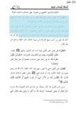 Muqbil wahhabite dénonce ibn taymiyah