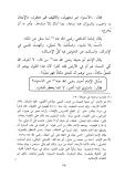 imam ahmad - istiwa sur le trône