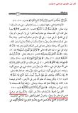ibn uthaymin croit que Allâh a des pieds