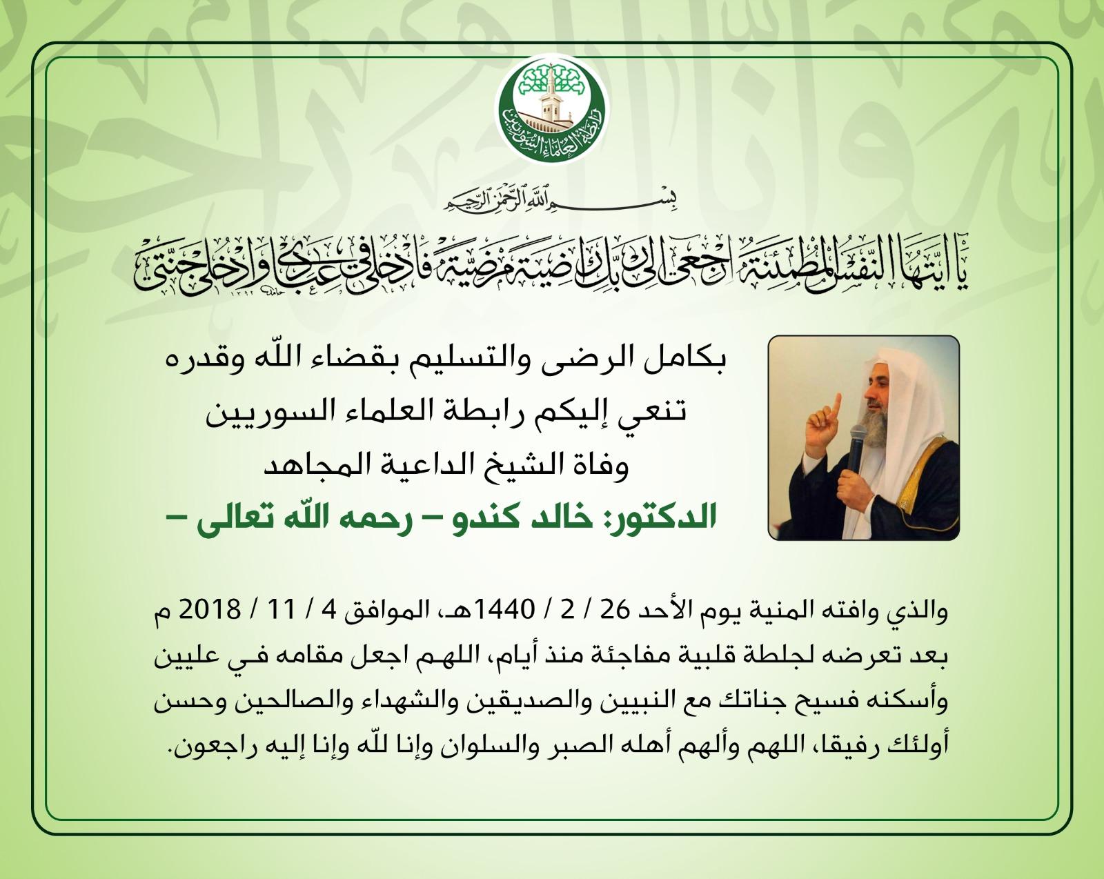 تعزية رابطة العلماء السوريين بوفاة الداعية المجاهد الشيخ