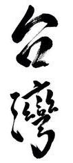 "Calligraphy writing of ""Taiwan"""