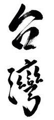 """Calligraphy writing of """"Taiwan"""""""