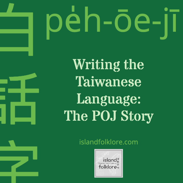 Writing the Taiwanese Language: A POJ Story