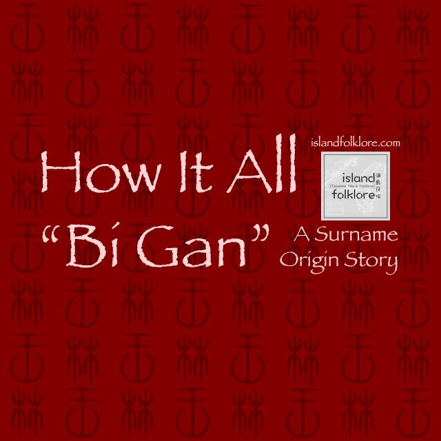 "How It All ""Bi Gan"": A Surname Origin Story"