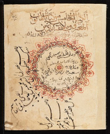 Qanun [Fi'l-­‐Tibb] (Canon [Of Medicine]), Volume 5 Ibn Sina (d. 1037) Iran or Iraq, 1052 Opaque watercolor and ink on paper Folio: 21.2 x 16.4 cm AKM510 (image: Ismailimail/Aga Khan Museum)
