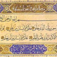 Night of Power, Laylat al-Qadr: Supplications of Imam Zayn al-Abidin