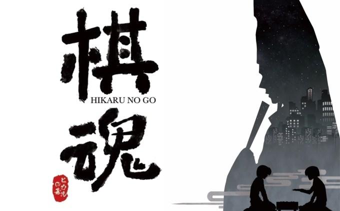中国版ヒカルの碁