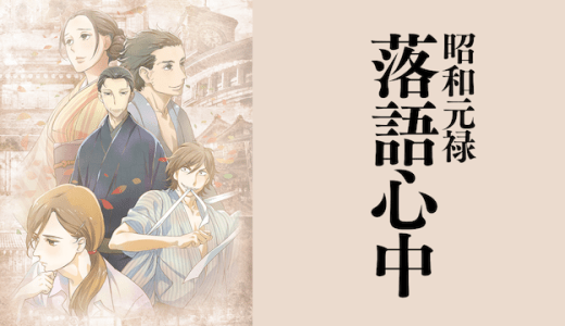 【アニメ】昭和元禄落語心中を全話無料で視聴する方法を紹介