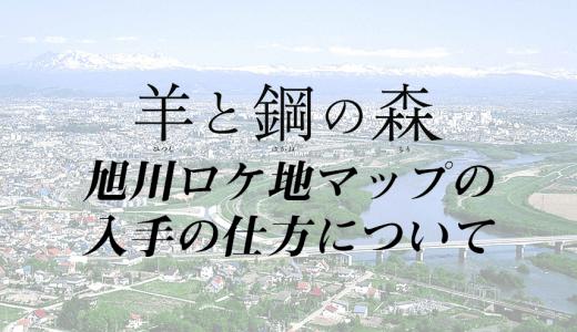 【映画】羊と鋼の森の旭川ロケ地マップの入手の仕方について