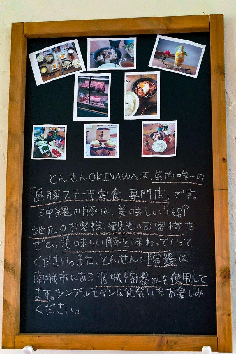 トンセン沖縄 説明