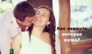 как вернуть интерес мужа к себе советы психолога