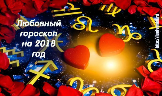 любовный | Гороскоп любви и романтических отношений на 2018 год.