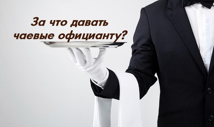 chaevye   Давать ли официанту чаевые?