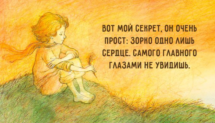 heart | Лучшие цитаты из книги «Маленький принц»!