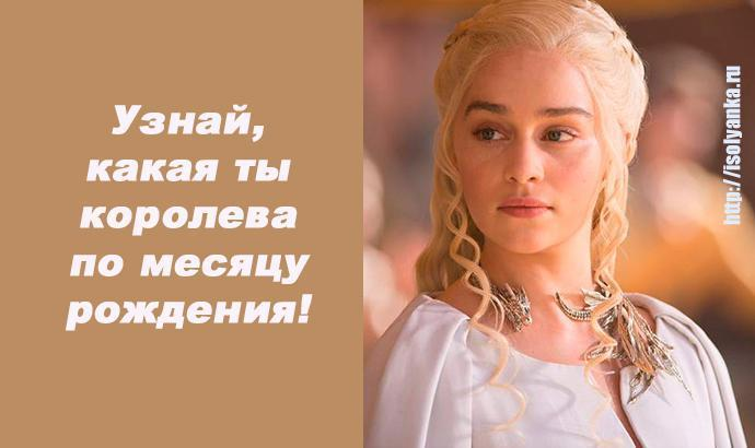 koroleva   Узнай, какая ты королева по месяцу рождения!