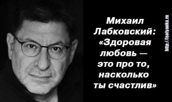 labkovsky | Михаил Лабковский:  «Здоровая  любовь —  это про то,  насколько  ты счастлив»!