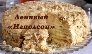 Торт за 20 минут — ленивый «Наполеон»!