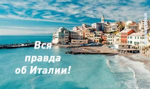 Россиянка поделилась впечатлениями о нищей жизни в Италии: «Неучи, безработные и маменькины сынки!» .