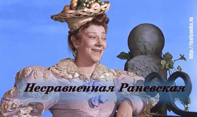 ranevskaya | Золотые цитаты несравненной Фаины Раневской!