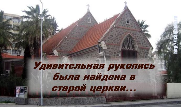rukopis | Удивительный текст, найденный в старой церкви - прочти, и твоя жизнь начнется заново!